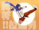 【KAITO】輝け!ラーメンマン【拉麺】