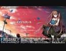 【全新曲】 EXISTENCE 【クロスフェード】