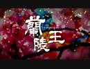 【ニコニコ動画】蘭陵王ドラマ 日本語Ver.予告編を解析してみた