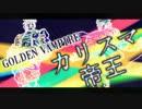 【ジョジョソン】カリスマ帝王【歌ってみたッ】 thumbnail