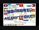 【韓国の反日発言】ASEANがブチ切れた!