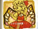 【東方】フランちゃんのステンドグラスクッキー作ってみた【...