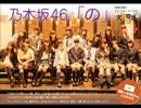 乃木坂46の「の」 20131215を再生