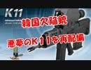 【ニコニコ動画】【韓国欠陥銃】悪夢のK11を再配備を解析してみた