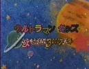 【ニコニコ動画】ウルトラマンキッズ OP/EDを解析してみた