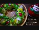 【ニコニコ動画】彼女(幻)にクリスマス料理作ってみた。【ぼっち】を解析してみた