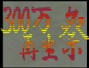 組曲『ニコニコ動画』 300万再生祭の職人技を見てみよう。1周目 thumbnail