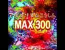 アルゴリズムこうしんMAX300