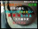 【ニコニコ動画】20131217 暗黒放送Q 売名嘘つき女を絶対に許さない放送を解析してみた