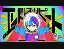 エンドレス・リピート/初音ミク・オリジナルMV