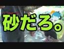 第54位:【釣り動画】ぼくらは新世界で旅をする:プチ【奥多摩 後編】 thumbnail