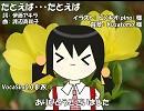 【ユキ_V3I】たとえば・・・たとえば【カバー】