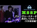 【MSSP】グルーヴコースター実況してみた!2 (12月新曲編)