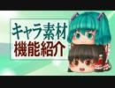 【キャラ素材】アニメーション機能紹介