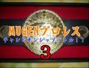 MUGENプロレス チャンピオンシップバトル!3・part25