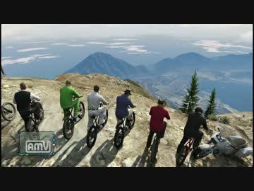 GTA5】自転車部で登山して ...
