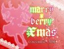 【春歌ナナ】marry * berry Xmas【オリジナル曲】