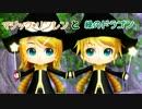 【MMD】マジック・リンレンと緑のドラゴン【鏡音誕生祭2013】