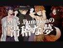 【赤ティン×調味料×コゲ犬×maro.】Mrs.Pumpkinの滑稽な夢(腐向け注意)