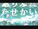 【Project mirai2】ありふれたせかいせいふく(ボタン/トコトン:100.00%)