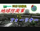 【地球防衛軍4】人は拾った武器だけで防衛できるか?38【ゆっくり実況】 thumbnail