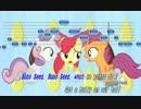 【My Little Pony】 Babs Seed カラオケ風歌詞, 音程