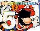 【目隠しで】マリオ3を実況プレイpart5 thumbnail