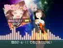 【艦これ】MEIKO V3が「恋の2-4-11」を歌ってくれたよ