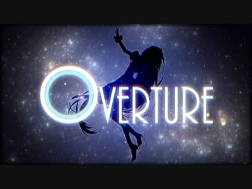 #15 「OVERTURE」