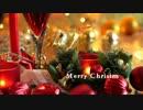 【全部自分の声】クリスマスといえばこの