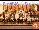 乃木坂46の「の」 20131222