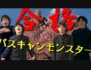 パスキャンモンスター【Z会×ファッションモンスター】
