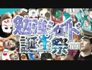 【ニコニコ動画】【Z会合作】Z VIVACE-ゼットビバーチェッ!【勉強シロイド誕生祭2013】を解析してみた