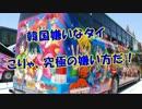 【ニコニコ動画】【韓国嫌いなタイ】こりゃ、究極の嫌い方だ!を解析してみた