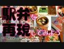 【駅弁を再現してみよう】41・カニクリームコロッケ&オムライス弁当