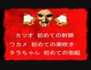 【ゆっくり実況】SAW2【part4】 thumbnail
