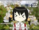 【ユキ_V3I】いばらの冠【カバー】