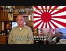 字幕【テキサス親父】テキサス親父と旭日旗が嫌いなフェイス・ブック thumbnail