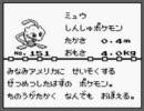 ポケモン バグ ミュウPART3