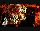 【征10国】秋山で猛牛する!(VSランカー)【戦国大戦】