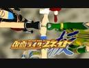 【ニコニコ動画】【MMD】仮面ライダー板 後期OP【アイマス】を解析してみた