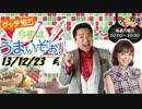 2013/12/23 グッチ裕三 今夜はうまいぞぉ! thumbnail