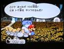 ペーパーマリオRPG実況プレイ part10【超々ノンケ冒険記☆真多重縛りの旅】 thumbnail