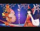 【東方二次】東方天爛舞C85完成版PV【3Dゲーム】