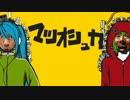 マツオシュカ【静止画】
