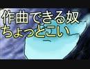 【SDC】作曲できる奴ちょっとこい アレンジ祭り2013 -流星メ...