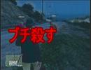 【実況】GTA5 ロスサントスウォーカー part14