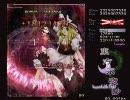 東方永夜抄 Lunatic 結界組 (ASAPIN - 05/07/25) STAGE 4B thumbnail