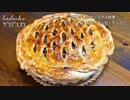 【ニコニコ動画】簡単!男のクリスマス料理!『ミートパイ』を作りまっせ!マジで!!を解析してみた