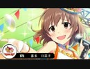 第10位:【モバマス×パワプロ2012決】NewWaveはTriadPrimusの夢を見るか? 第40試合 thumbnail